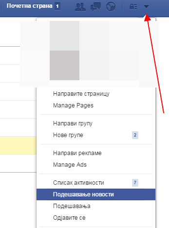 podesavanja novosti, news feed settings