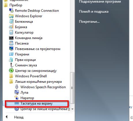 tastatura na ekranu virtuelna