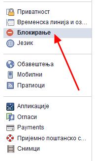 blokiranje na fejsbuku