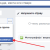 uredi podesavanja na fejsbuku