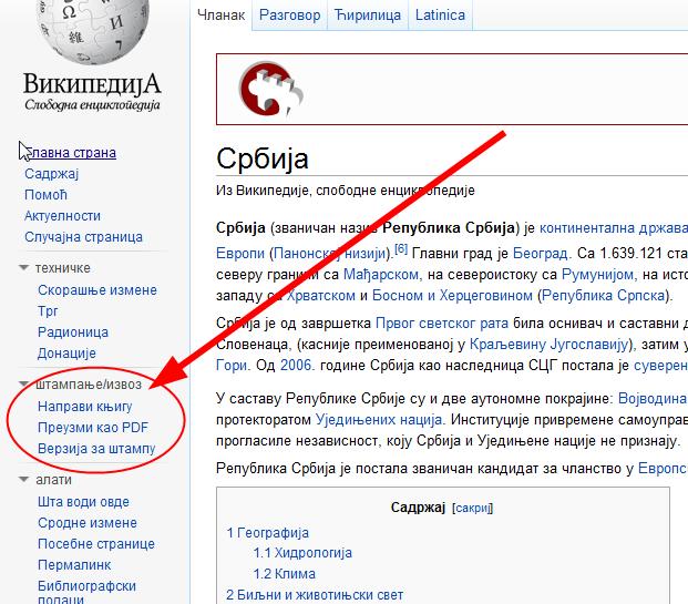 Kako napraviti elektronsku knjigu od članaka sa Vikipedije?