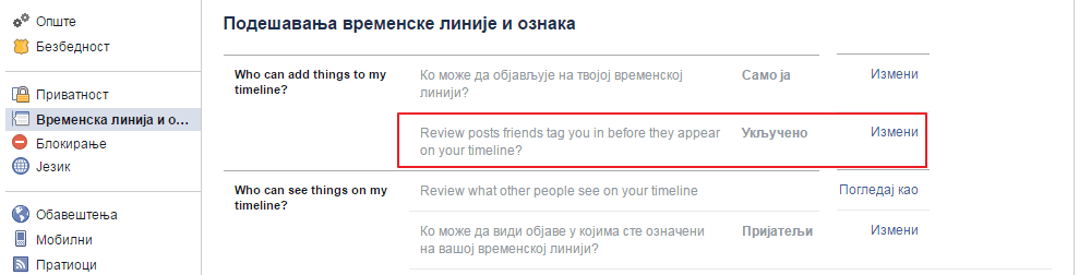 podesavanje vremenske linije srpski