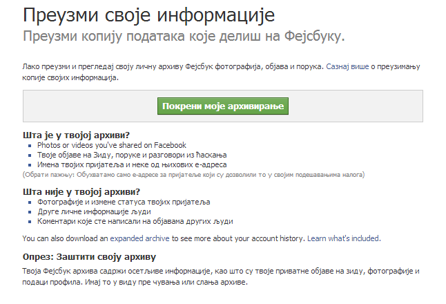 fejsbuk arhiviranje