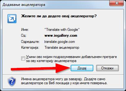 dodati akcelerator u internet explorer Kako dodati Gugl prevodilac  u svoj  brauzer?