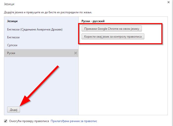 ubacivanje jezika chrome Kako dodati Gugl prevodilac  u svoj  brauzer?