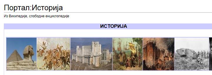 vikipedija portal o istoriji