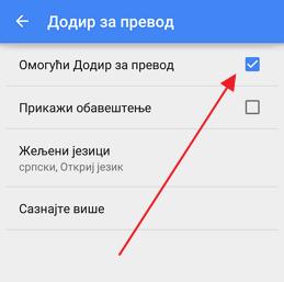 omoguci dodir za prevod