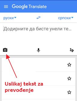 uslikaj tekst za prevodjenje
