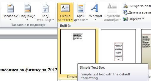 okvir za tekst