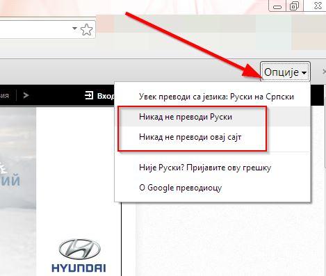 Kako po potrebi isključiti automatsko prevođenje u Chrome-u ?
