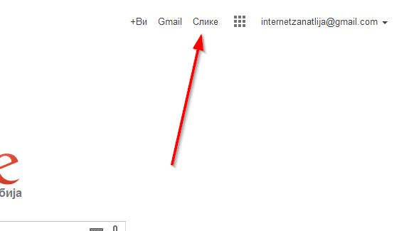 Kako pretraživati slike samo sa jednog sajta?
