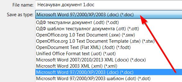 sacuvaj dokument kao