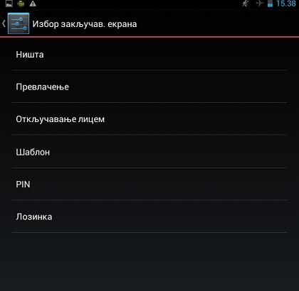 izbor zakljucavanje ekrana android