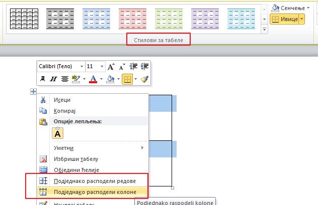 podjednako rasporedi redove u kolone u wordu tabele