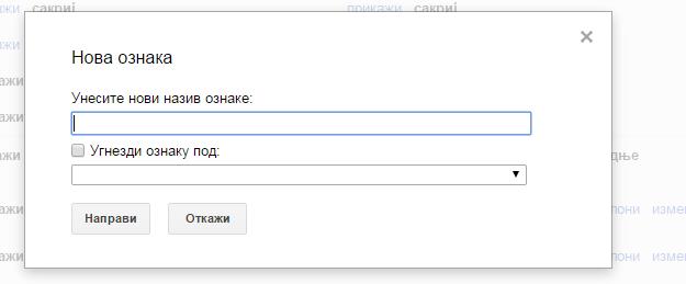 nova oznaka gmail