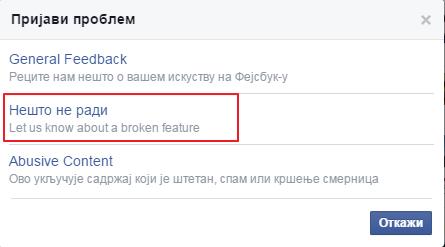 nesto ne radi na fejsbuku prijavi