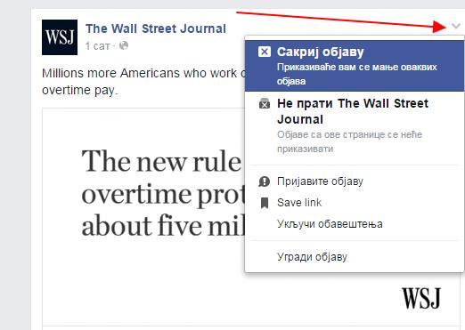 sakrija objavu sa fejsbuka