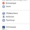 bezbednost na fejsbuku
