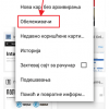 obelezivaci android chrome