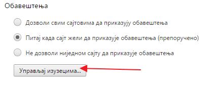 upravljaj izuzecima srpski