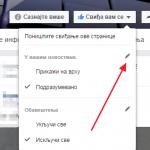 Kako da se objave sa Fejsbuk stranice koju ste lajkovali ne pojavljuju u vašim novostima?