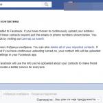 Kako da vidite i obrišete kontakte koje ste podelili sa Fejsbukom?