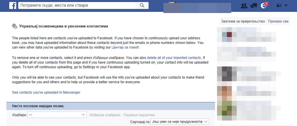 fejsbuk-pozivnice