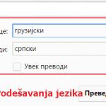 Kako da podesite jezik prevođenja u Google Chrome-u?