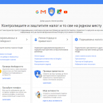 Kako da iskontrolišite bezbednost i privatnost svog Google naloga?