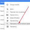 pretrazi folder google disk